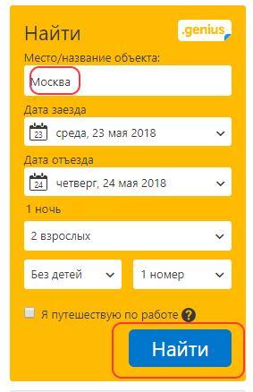 Найти где переночевать в Москве