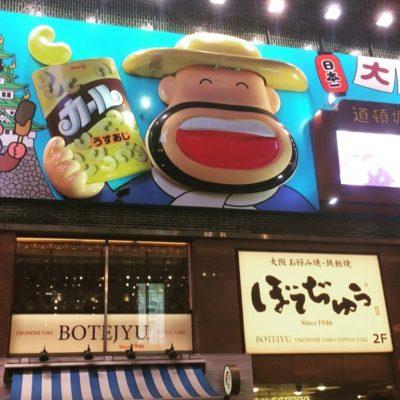 Путешествие в Осаку