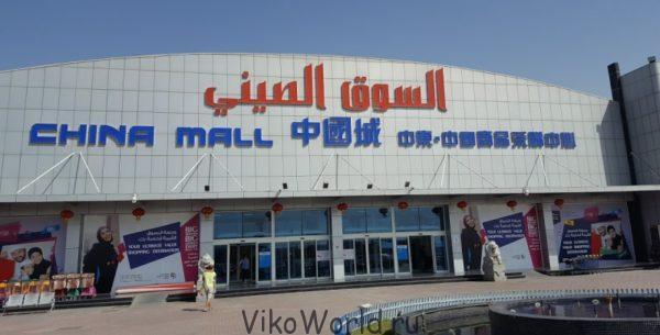 Реклама в Арабском городе Дубаи