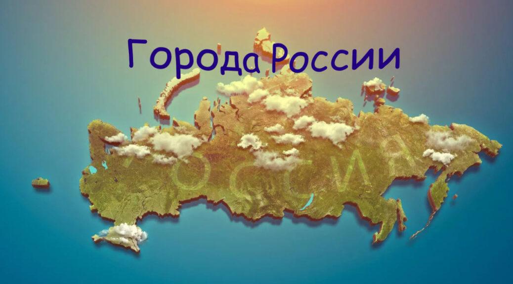 Русские города. Карта