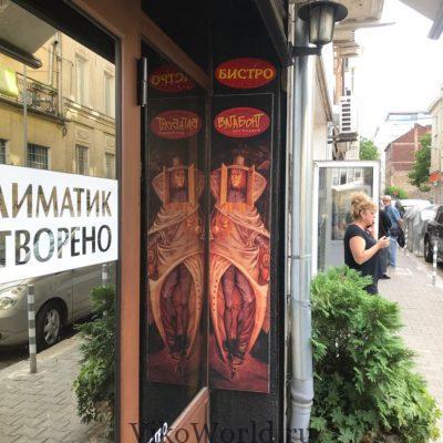 Фаст фуд в Болгарии